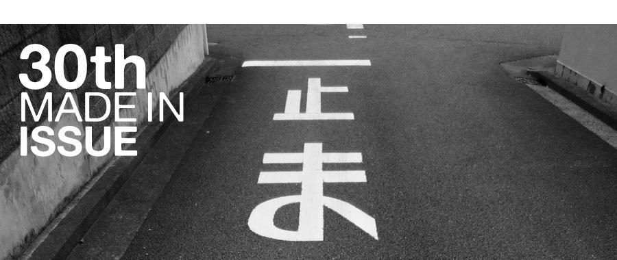 岐阜のグラフィックデザイン・WEBデザイン|株式会社イシュー