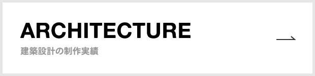 ISSUE WORKS 建築設計の実績紹介