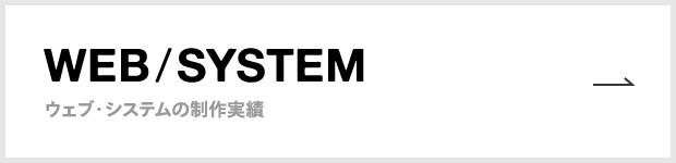 ISSUE WORKS ウェブ・システムの実績紹介