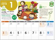 グラフィック カレンダー