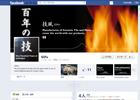 WEB 技風Gifu Facebook