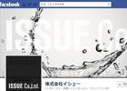 WEB 株式会社イシュー Facebook