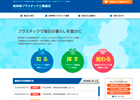 WEB 岐阜プラスチック工業組合