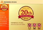 WEB 明宝ハム20周年サイト