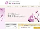 WEB リマテリアル(Re Material)