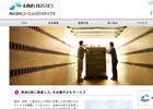WEB 株式会社ユーエムロジテックス