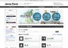 WEB ekrea Parts オンラインカタログ