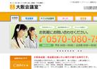 WEB 大阪会議室