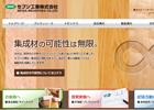 WEB セブン工業株式会社