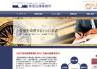 WEB 東亜法律事務所